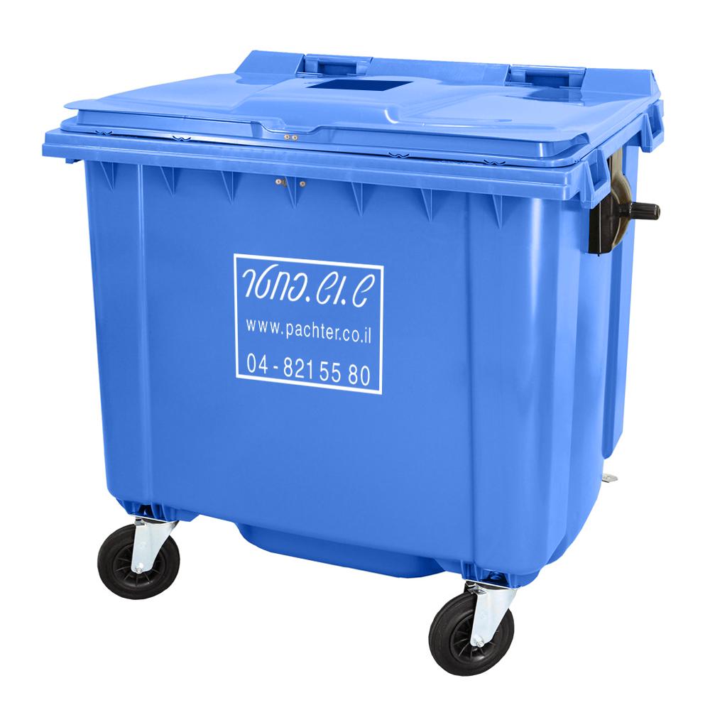 פח אשפה למחזור נייר בצבע כחול 1100 ליטר - פח זבל כחול גדול